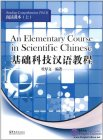 An Elementary Course in Scientific Chinese: Reading Comprehension Vol 1