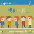 Smartcat Graded Chinese Readers (For Kids): We Are Together (Level 4, Book 7)