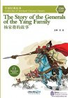 Collection of Abridged Chinese Classics: 1200 Words: The Story of the Generals of the Yang Family