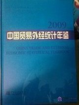 China Trade and External Economic Statistical Yearbook 2009