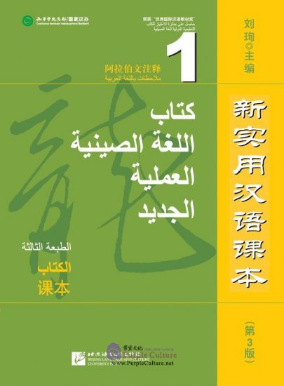 New Practical Chinese Reader (3rd Edition Annotated in Arabic) Textbook1 - Click Image to Close
