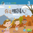 Smartcat Graded Chinese Readers (For Kids): Where Are You From? (Level 4, Book 3)