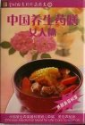 Chinese Medicinal Meal for Life Care
