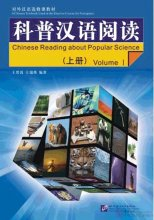 Chinese Reading about Popular Science (Volume 1)