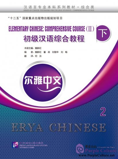 Erya Chinese - Elementary Chinese: Comprehensive Course (Ⅱ), Vol. 2 - Click Image to Close