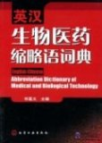 English-Chinese Abbreviation Dictionary of Medical and Biological Dictionary