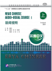 NEWS CHINESE: AUDIO-VISUAL COURSE 1