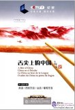 A Bite of China:7 Dvds with Book All Regions, in English, Chinese(mandarin/taiwan), Spanish, French, Portuguese Languages