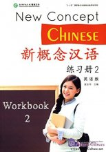 New Concept Chinese 2 Workbook