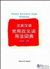 Chinese Synonyms Usage Dictionary