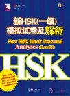 New HSK Mock Tests and Analyses