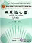 Chinese-English Bilingual New Century Innovation Textbook for International Students of Chinese TCM