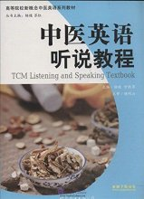 TCM Listening and Speaking Textbook
