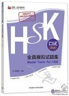 Model Tests for HSK Speaking (Advanced) (with MP3)