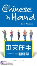 Chinese in Hand - Basic Chinese