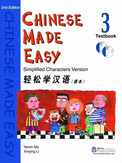Chinese Made Easy (2nd Edition) Textbook 3: Simplified Characters Version - Click Image to Close