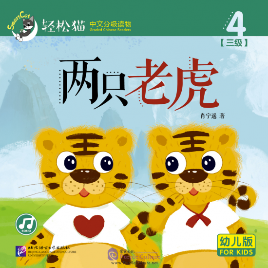 Smartcat Graded Chinese Readers (For Kids): Two Tigers (Level 3, Book 4) - Click Image to Close