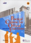 Practical Chinese for Official Functions (With 1mp3)