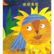 Chinese Reading for Young World Citizens - Good Character: I am brave