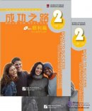 Road to Success: Elementary Vol.2 (With Workbook & CD)