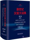 New Century Chinese-English Dictionary (2nd Edition)