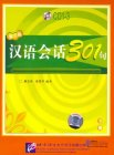 Conversational Chinese 301 Vol.2 (3rd English edition) - 3 CDs