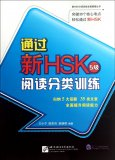 Succeed in New HSK (Level 5): Classified Reading Drills