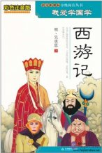 I Love Learning Guoxue: Journey to the West