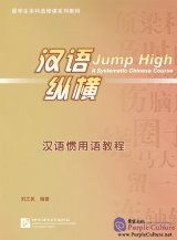 Jump High - A Systematic Chinese Course: Idiomatic Expressions
