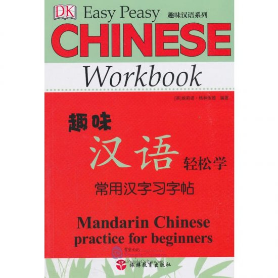 Easy Peasy Chinese Workbook Mandarin Chinese Practice for Beginners - Click Image to Close