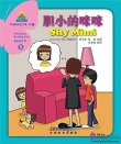 Sinolingua Reading Tree Level 5 - Vol 5 Shy Mimi