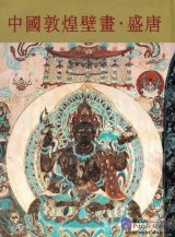 Chinese Dunhuang Murals: Tang Dynasty
