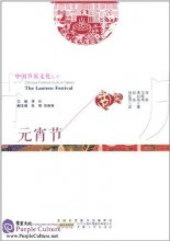 Chinese Festival Culture Series: The Lantern Festival