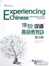Experiencing Chinese: Advanced Course Workbook I
