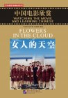 Watching the Movie and Learning Chinese: Flowers in the Cloud (with 1 DVD)