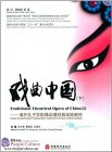 Traditional Theatrical Opera of China (2): Puppet Animated Classic Theatrical Opera Textbook for Overseas Confucius Institutes(with DVD)