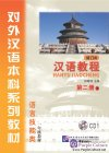 Chinese Course (revised edition) 2B - 1CD
