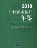 China Fishery Statistical Yearbook 2018