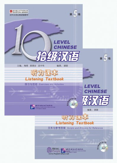 Ten Level Chinese (Level 5): Listening Textbook - Click Image to Close