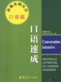 Conversation Intensive/NOUVELLE APPROCHE DU CHINOIS MODERNE (Chinese -French)