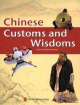 Chinese Customs and Wisdoms