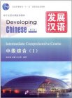 Developing Chinese (2nd Edition) Intermediate Comprehensive Course I: Reference Asnwers