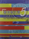 New Target Chinese Spoken Language 5 (with MP3)