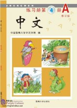 Zhong Wen / Chinese Workbook Vol 4A (PDF) (Revised Edition)