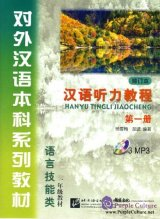 3 MP3 for Chinese Listening Course (Revised Edition) Grade 1 vol.1