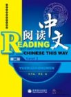 Reading Chinese This Way Level 2