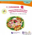 Chinese Idioms about Hares and Their Related Stories (with CD-Rom)