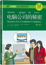Chinese Breeze Graded Reader Series (2nd Edition): Level 2 500 Words Level: Secrets of a Computer Company