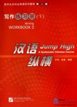 Jump High - A Systematic Chinese Course: Writing Workbook II