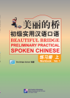 Beautiful Bridge: Preliminary Practical Spoken Chinese Vol 1 Workbook (with 1 MP3)